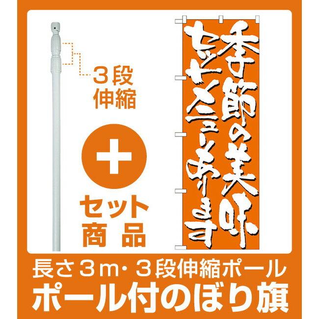 【セット商品】3m・3段伸縮のぼりポール(竿)付 のぼり旗 表記:季節の美味セットメニュー (7141)