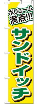 【セット商品】3m・3段伸縮のぼりポール(竿)付 スマートのぼり旗 ボリューム満点! サンドイッチ (22156)(パン屋さん)