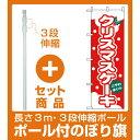 【セット商品】3m・3段伸縮のぼりポール(竿)付 のぼり旗 (564) クリスマスケーキ ご予約承り中 赤