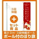 【セット商品】3m・3段伸縮のぼりポール(竿)付 スマートのぼり旗 クリスマスケーキ赤サンタイラスト (SNB-2766)