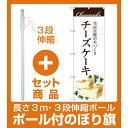 【セット商品】3m・3段伸縮のぼりポール(竿)付 のぼり旗 手作りチーズケーキ (SNB-2843) (洋菓子・スイーツ・アイス)