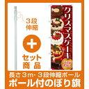 【セット商品】3m・3段伸縮のぼりポール(竿)付 のぼり旗 クリスマスケーキ 赤 (SNB-2884)