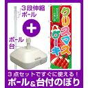 【3点セット】のぼりポール(竿)と立て台(16L)付ですぐに使えるのぼり旗 クリスマスケーキ1 (60457)