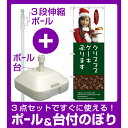 【3点セット】のぼりポール(竿)と立て台(16L)付ですぐに使えるのぼり旗 クリスマスケーキ承ります 女性写真 (SNB-2831)