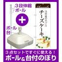 【3点セット】のぼりポール(竿)と立て台(16L)付ですぐに使えるのぼり旗 手作りチーズケーキ (SNB-2843) (洋菓子・スイーツ・アイス)