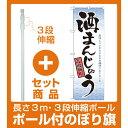 【セット商品】3m・3段伸縮のぼりポール(竿)付 のぼり旗 酒まんじゅう 芳醇極上(21380)