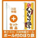 【セット商品】3m・3段伸縮のぼりポール(竿)付 のぼり旗 (2767) いきなり団子(和菓子・饅頭・団子/だんご)