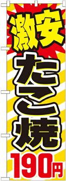 のぼり旗 激安たこ焼 内容:190円 (お祭り・縁日/たこ焼き)