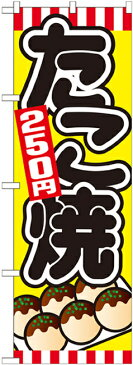 のぼり旗 たこ焼 内容:250円 (お祭り・縁日/たこ焼き)