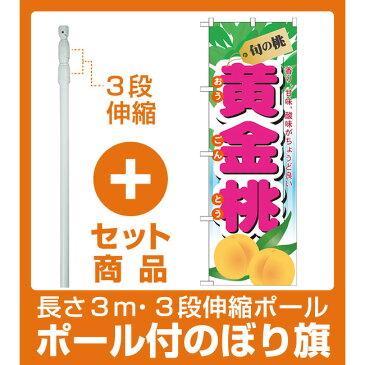 【セット商品】3m・3段伸縮のぼりポール(竿)付 のぼり旗 (7968) 旬の桃 黄金桃