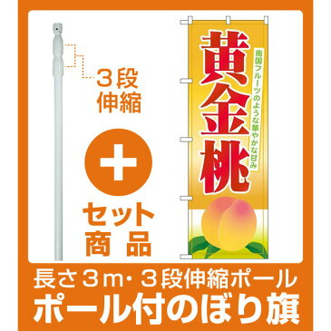 【セット商品】3m・3段伸縮のぼりポール(竿)付 のぼり旗 黄金桃 (SNB-1341)