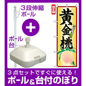 【3点セット】のぼりポール(竿)と立て台(16L)付ですぐに使えるのぼり旗 (7407) 黄金桃
