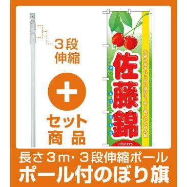 【セット商品】3m・3段伸縮のぼりポール(竿)付 のぼり旗 (7971) 旬佐藤錦