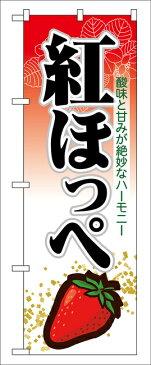 【3点セット】のぼりポール(竿)と立て台(16L)付ですぐに使えるのぼり旗 表示:紅ほっぺ (7888)