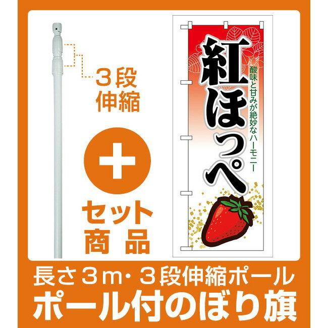 【セット商品】3m・3段伸縮のぼりポール(竿)付 のぼり旗 表示:紅ほっぺ (7888)