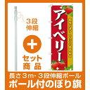 【セット商品】3m・3段伸縮のぼりポール(竿)付 のぼり旗 アイベリー (SNB-1420)