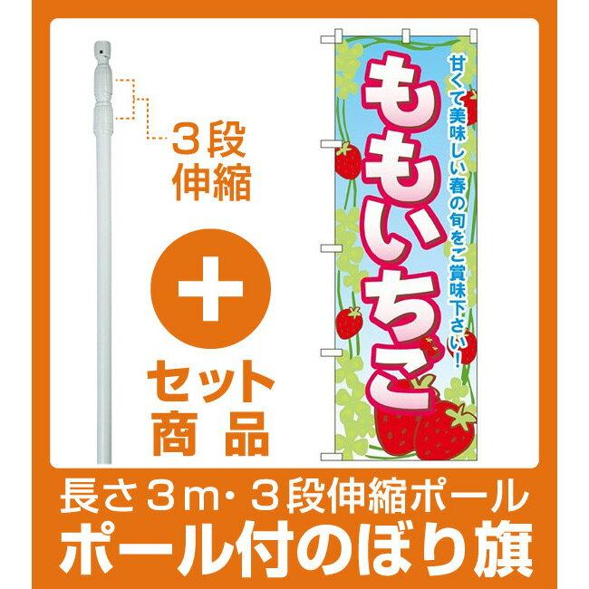 【セット商品】3m・3段伸縮のぼりポール(竿)付 のぼり旗 ももいちご (SNB-1424)(果物・フルーツ)