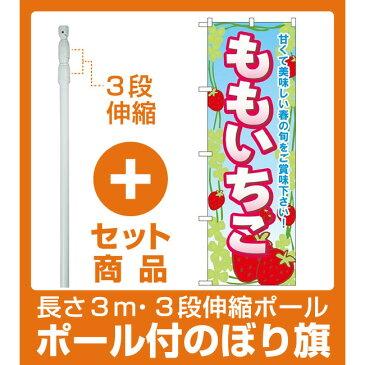 【セット商品】3m・3段伸縮のぼりポール(竿)付 のぼり旗 ももいちご (SNB-1424)