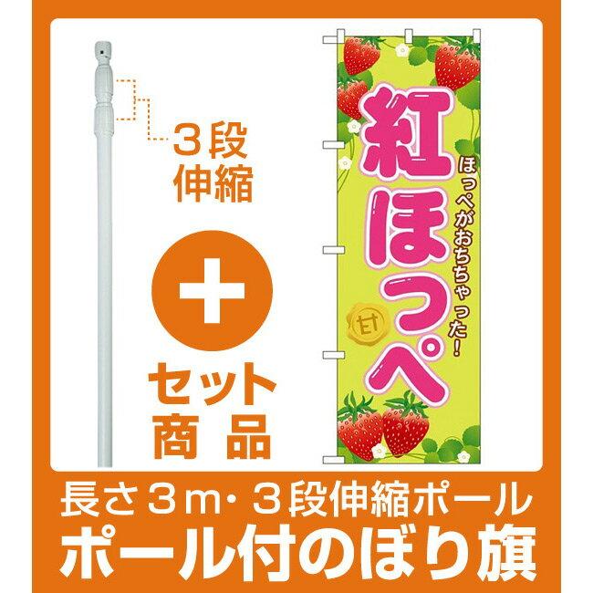 【セット商品】3m・3段伸縮のぼりポール(竿)付 のぼり旗 紅ほっぺ (SNB-1425)