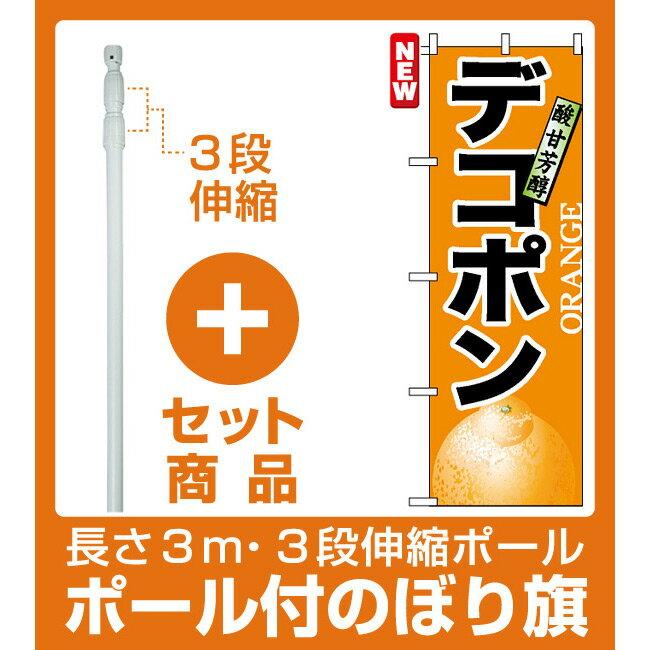 【セット商品】3m・3段伸縮のぼりポール(竿)付 のぼり旗 (7404) デコポン