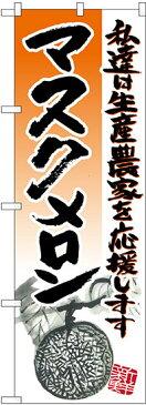 【送料無料♪】のぼり旗 マスクメロン (SNB-2257) 農園の直売所や即売所/イベント/果物狩り/味覚狩り会場の販促・PRにのぼり旗 (メロン/) ネコポス便