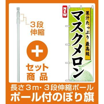 【セット商品】3m・3段伸縮のぼりポール(竿)付 のぼり旗 (7456) マスクメロン