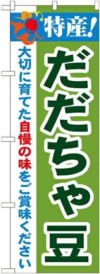 【プレゼント付】【セット商品】3m・3段伸縮のぼりポール(竿)付 のぼり旗 特産!だだちゃ豆 (21513)