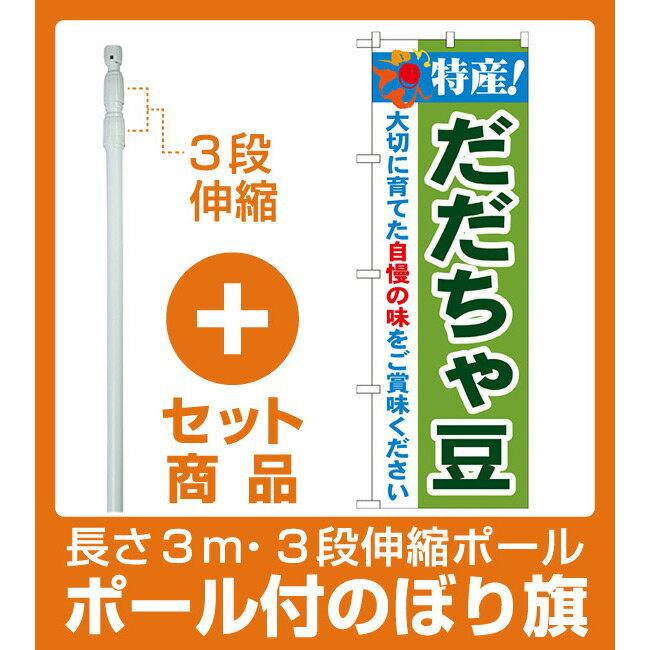 【セット商品】3m・3段伸縮のぼりポール(竿)付 のぼり旗 特産!だだちゃ豆 (21513)