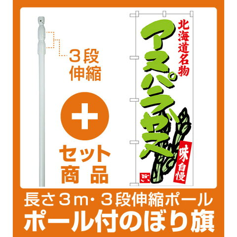 【セット商品】3m・3段伸縮のぼりポール(竿)付 のぼり旗 アスパラガス 北海道名物 (SNB-3684)