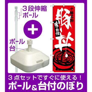 【3点セット】のぼりポール(竿)と立て台(16L)付ですぐに使えるのぼり旗 十勝名物 豚丼 (SNB-3644)