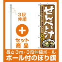 【セット商品】3m・3段伸縮のぼりポール(竿)付 のぼり旗 (1333) せんべい汁(全国特産品・ご当地品/東北)