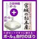 【3点セット】のぼりポール(竿)と立て台(16L)付ですぐに使えるのぼり旗 宮城のお土産 (GNB-816)