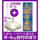 【3点セット】のぼりポール(竿)と立て台(16L)付ですぐに使えるのぼり旗 大堀相馬焼 (GNB-823)