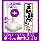 【3点セット】のぼりポール(竿)と立て台(16L)付ですぐに使える(新)のぼり旗 まめぶ汁 (SNB-3882)