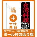 【セット商品】3m・3段伸縮のぼりポール(竿)付 のぼり旗 台湾料理 ...