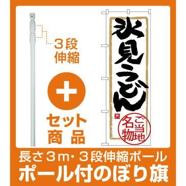 【セット商品】3m・3段伸縮のぼりポール(竿)付 (新)のぼり旗 氷見うどん (SNB-4005)