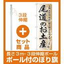 【セット商品】3m・3段伸縮のぼりポール(竿)付 のぼり旗 尾道のお土...