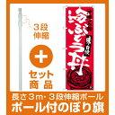 【セット商品】3m・3段伸縮のぼりポール(竿)付 のぼり旗 海ぶどう丼 沖縄名物 (SNB-3610)
