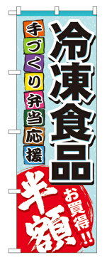 のぼり旗 冷凍食品 半額 (セール・イベント・催事/値下げ・割引き)
