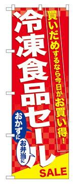 のぼり旗 冷凍食品セール (セール・イベント・催事/セール・SALE)