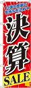 【送料無料♪】のぼり旗 決算SALE のぼり 店舗のセール/キャンペーン/イベントの販促にのぼり旗 のぼり ネコポス便