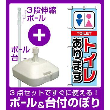 【3点セット】のぼりポール(竿)と立て台(16L)付ですぐに使えるのぼり旗 (1440) トイレあります