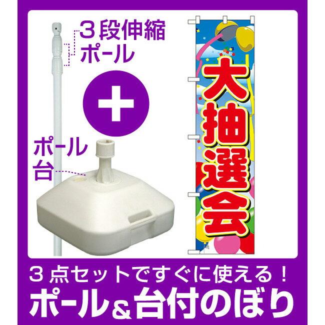 パーティーグッズ, のぼり 3()(16L) (22200)