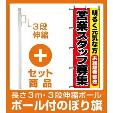 【セット商品】3m・3段伸縮のぼりポール(竿)付 のぼり旗 (1294) 営業スタッフ募集