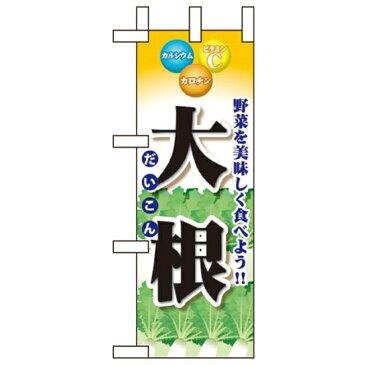 ミニのぼり旗 W100×H280mm 表示:大根 (青果)