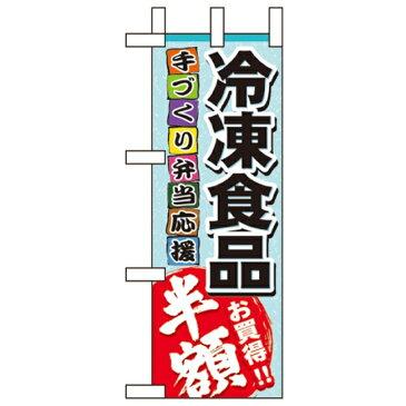 ミニのぼり旗 W100×H280mm 冷凍食品半額 (セール)