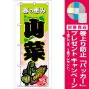 のぼり旗 表示:山菜 (野菜)