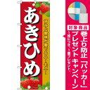 のぼり旗 あきひめ (果物・フルーツ/いちご)