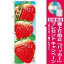 のぼり旗 いちご3連 (イラスト) (果物・フルーツ)