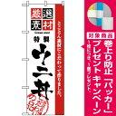 のぼり旗 厳選素材ウニ丼(ランチ・定食・お食事処/丼もの)